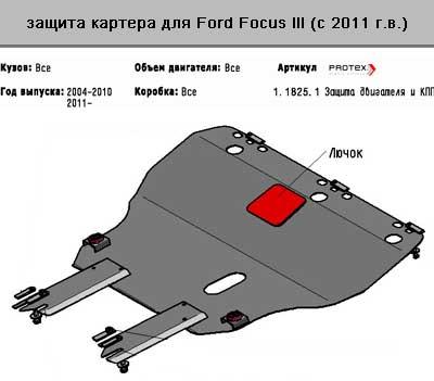"""Защита картера Ford Focus II 2007/2008 г.в. Шериф (Sheriff) - купить в Туле, цены ниже в магазине """"ПРЕСТИЖ АВТО"""""""