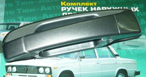 Евро ручки ВАЗ 2106 в цвет Тольятти