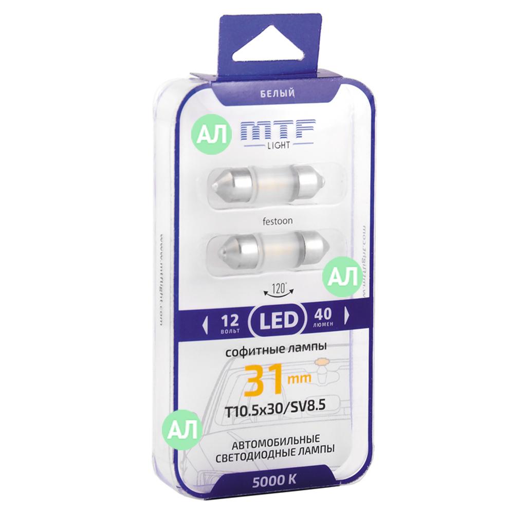 Светодиоды в подсветку салона, номерного знака MTF софитные 40Lm 31mm 5000K